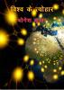 विश्व के त्योहार by वर्जिन साहित्यपीठ