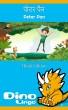 पीटर पैन by Dino Lingo