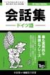 ドイツ語会話集1500語の辞書 - Doitsu-go kaiwa-shu 1500-go no jisho by Andrey Taranov
