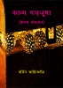 काव्य मञ्जूषा  (काव्य संकलन) by वर्जिन साहित्यपीठ
