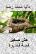 عش  صغير by Dalia Mohamed Reda