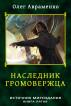 Наследник Громовержца by Олег Авраменко