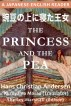 The Princess and the Pea: A Japanese-English Reader by Shelley Marshall