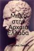 Bribery in Ancient Greece by Grigorios Zorzos