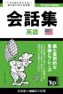 アメリカ英語会話集1500語の辞書 - Amerika eigo kaiwa-shu 1500-go no jisho by Andrey Taranov