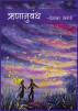 Runanubandha by Priyanka Shitole