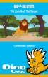 獅子與老鼠 by Dino Lingo