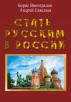 Стать русским в России by Андрей Савельев