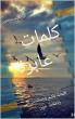 كلمات عابرة by ibrahimmansour