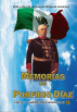 Memorias de Porfirio Díaz by Porfirio Díaz