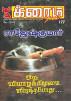 Oru Viyaazhakilamai Vidinthapothu… by Pocket Books