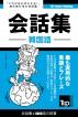 韓国語会話集3000語の辞書 - Kankoku-go kaiwa-shu 3000-go no jisho by Andrey Taranov