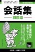 韓国語会話集1500語の辞書 - Kankoku-go kaiwa-shu 1500-go no jisho by Andrey Taranov