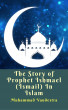 The Story of Prophet Ishmael (Ismail) In Islam by Muhammad Vandestra