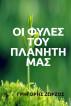 ΟΙ ΦΥΛΕΣ ΤΟΥ ΠΛΑΝΗΤΗ ΜΑΣ by Grigorios Zorzos