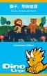 獅子、熊與狐狸 by Dino Lingo