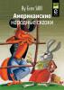 Американские народные сказки by Eren Sarı