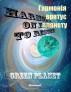 Гармонія врятує планету by Holley Dovetail