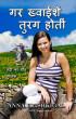 यदि इच्छाएं घोड़े थे If Wishes Were Horses (हिंदी संस्करण) (Hindi Edition) by Anna Erishkigal