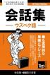 ウズベク語会話集250語の辞書 - Uzubeku-go kaiwa-shu 250-go no jisho by Andrey Taranov