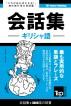 ギリシャ語会話集3000語の辞書 - Girisha-go kaiwa-shu 3000-go no jisho by Andrey Taranov