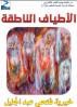 الأطياف الناطقة by wahat libya, Sr