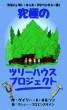 究極のツリーハウスプロジェクト by ゲイリー・M・ ネルソン