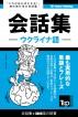 ウクライナ語会話集3000語の辞書 - Ukuraina-go kaiwa-shu 3000-go no jisho by Andrey Taranov