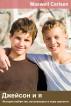 Джейсон и я : История любви гея, вступающего в пору зрелости by Maxwell Carlsen