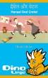 हँसेल और ग्रेटल by Dino Lingo