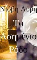 Το Ασημένιο Ρόδ&omicron