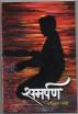 SAMARPAN by PARASHURAM MALI