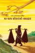 Generation Gap: Parenting Tips for Positive Parenting (Full Version) (Gujarati) by Dada Bhagwan