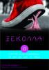 ΞΕΚΟΛΛΑ: 11 ΕΡΓΑΛΕΙΑ για να ξεκολλήσεις τη ζωή σου από το τέλμα by Gianna Roussodimou
