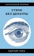 Стихи без цензуры by Sergei Gora