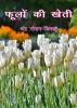 फूलों की खेती by वर्जिन साहित्यपीठ