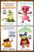 Четыре фантастические сказки на ночь для детей от 3 до 5 by Scott Gordon