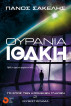 Ουράνια Ιθάκη by Panos Sakelis