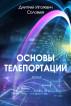 Основы телепортации by Дмитрий Игоревич Соловьев