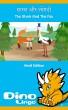 सारस और लोमड़ी by Dino Lingo