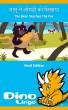 भालू ने लोमड़ी को सिखाया by Dino Lingo