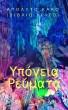 Absolute Evil (Book Three) - Απόλυτο Κακό (Βιβλίο Τρίτο): Υπόγεια Ρεύματα by Lizeta Vrana