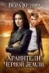 Хранители Чёрной Земли by Вера Юдина