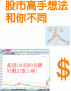 股市高手想法和你不同(简体中文版) by 黃 金人