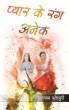 Pyaar Ke Rang Anek by OnlineGatha
