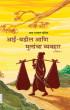 Generation Gap: Parenting Tips for Positive Parenting (In Marathi) by Dada Bhagwan