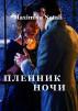 ПЛЕННИК НОЧИ by Maximiva Natali