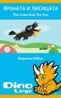 Враната и лисицата by Dino Lingo