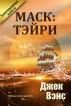 Maske: Thaery (in Russian) — Маск: Тэйри by Jack Vance (Джек Вэнс)