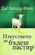 Изкуството да бъдеш пастир by Dag Heward-Mills